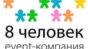 Event-компания «8 человек»